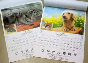 2011年ながせ犬猫病院カレンダー