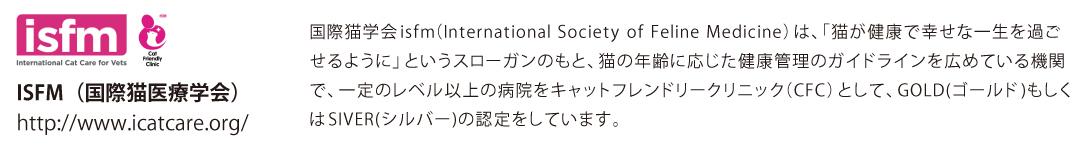 国際猫学会isfm