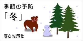 prevent_winter