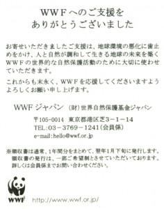 WWF 支援